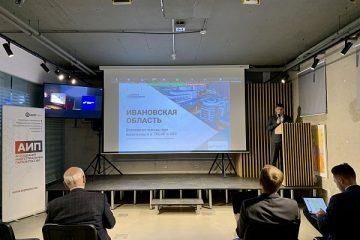 30 сентября Ассоциация индустриальных парков России провела мероприятие, посвященное налоговым льготам для управляющих компаний и резидентов индустриальных парков России